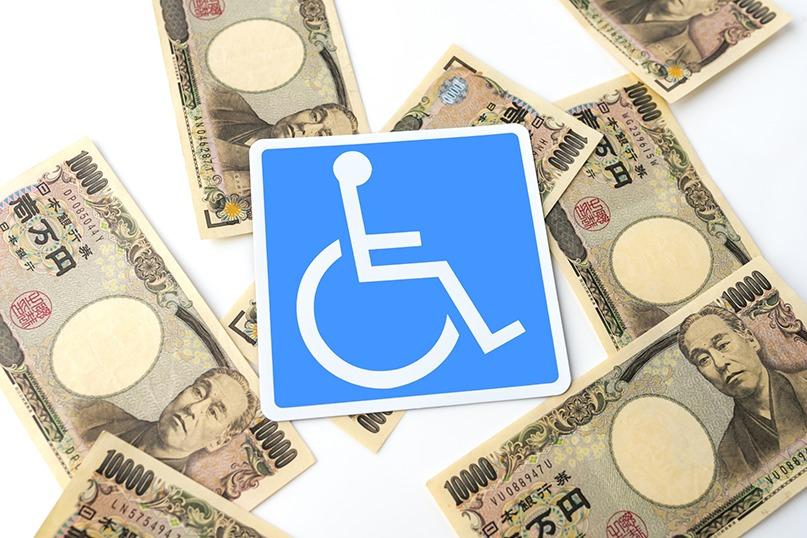 障害者は借金が免除されるの?返済できない場合の対処法
