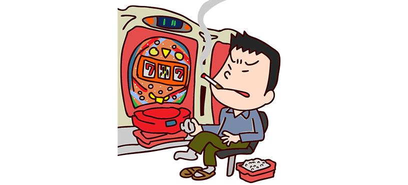 ギャンブル好き