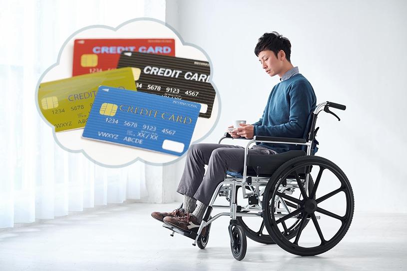 カードローンの返済って障害者は免除されるの?債務整理できる?